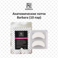 Анатомические патчи Barbara (10 пар)