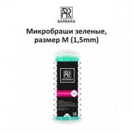 Микробраши зеленые, размер М (1,5mm)