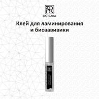Клей для ламинирования и биозавивики