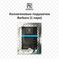 Коллагеновые подушечки Barbara (1пара)
