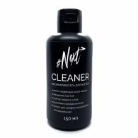 """Обезжириватель для ногтей NEXT """"Cleaner"""", 150мл"""